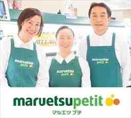 マルエツプチ新橋五丁目店
