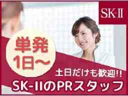 SK-Ⅱ商品プロモーションスタッフ/茨城