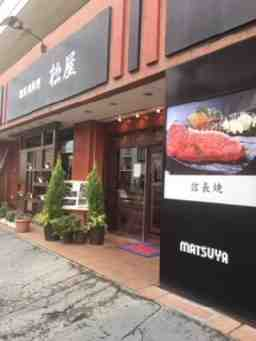 焼肉レストラン 松屋 藤井寺店