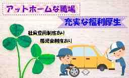 株式会社カーリサイクルヒロ