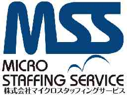 株式会社マイクロスタッフィングサービス
