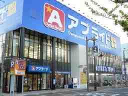 アプライド 金沢店