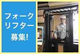 ミライク株式会社 伊勢崎営業所