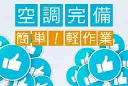 ミライク株式会社 川越営業所