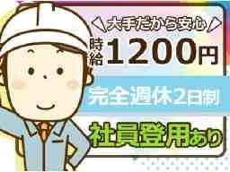 日本エンジニアリングソリューションズ株式会社 綾瀬