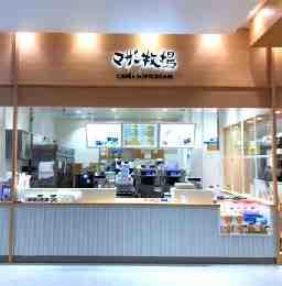 マザー牧場 CAFE&SOFTCREAM テラスモール松戸店