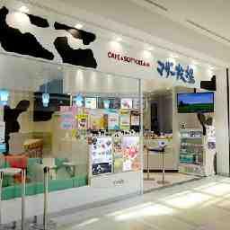 マザー牧場 CAFE&SOFTCREAM ららぽーと横浜店
