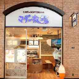 マザー牧場 CAFE&SOFTCREAM 三井アウトレットパーク木更津店