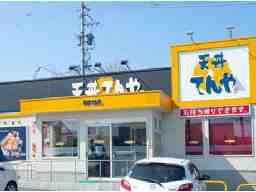 てんや川中島店