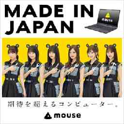 mouse (マウス) 埼玉事業所