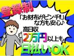 株式会社エムズパワー 大阪市阿倍野区エリア