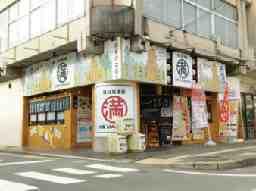 大阪屋台居酒屋 満マル 新山口北口店