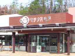 西日本高速道路リテール 玖珂PA 下り売店