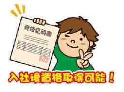 L物流株式会社 山口営業所