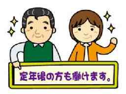 日本総合サービス株式会社