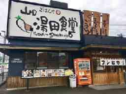 ごはんや 山口湯田食堂