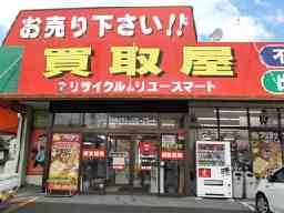 リサイクル&リユースマート南岩国店