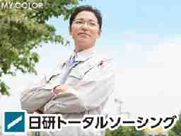 日研ト-タルソ-シング株式会社