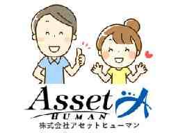 人と人をつなぐ人材ネットワーク Asset Human
