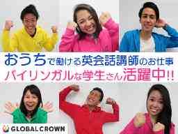 グローバルクラウン/在宅ワーク秋田エリア