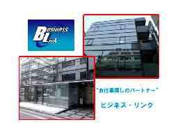 株式会社ビジネス・リンク