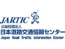 公益財団法人日本道路交通情報センター