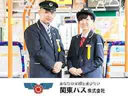関東バス株式会社