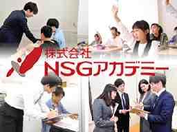 株式会社NSGアカデミー