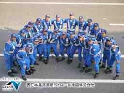 西日本高速道路パトロール中国株式会社