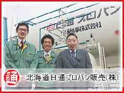 北海道日通プロパン販売株式会社