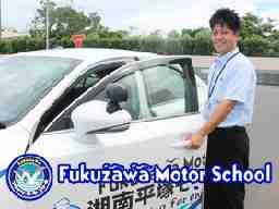 株式会社福澤自動車学校