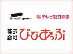 株式会社びびあっぷ
