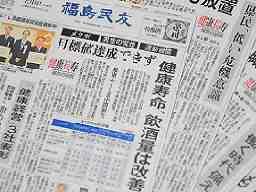 福島民友新聞株式会社 | 2020年創刊125周年 福島に貢献する仕事