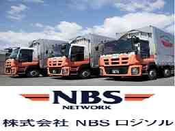 株式会社NBSロジソル