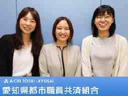 愛知県都市職員共済組合