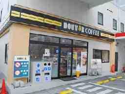 岡重(株)ドトールコーヒーショップ EneJet富士宮BP店