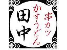 串カツ田中 沼津店