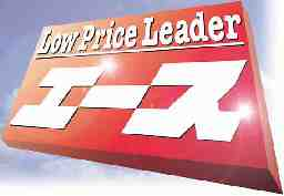Low Price Leader エース三島店