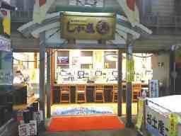 沼津魚がし鮨【流れ鮨 清水ドリームプラザ店】