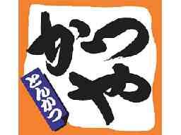 かつや 愛知日進店(タニザワフーズ株式会社)