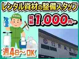 日野興業株式会社