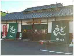 鐘庵 富士田島店