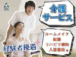 株式会社アイエーイー藤枝[I部]