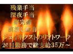 【セガサミーグループ】ジェイ・ネクスト株式会社 豊橋営業所