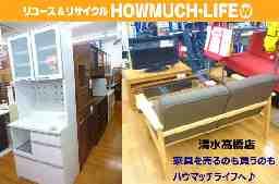 ハウマッチライフ 清水高橋店