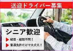 株式会社ユノモ/日中一時支援「百」