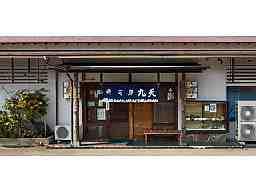 魚河岸丸天 富士店