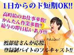 株式会社フルキャスト 静岡営業課/DN1216H-AB