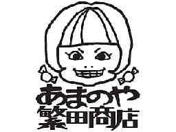 あまのや繁田商店 サントムーン柿田川店