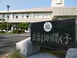 国立大学法人静岡大学 教育学部 附属特別支援学校